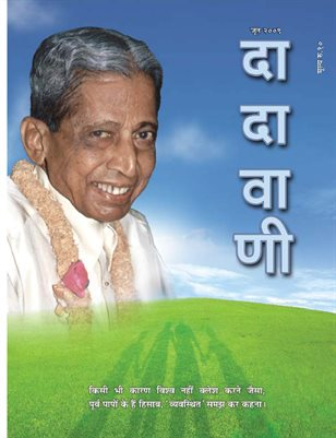 Elimination of conflict is the prime component of liberation (Hindi Dadavani June-2009)