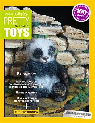 """Pretty Toys"" #4(9), 2012"