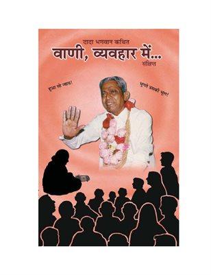 Spirituality In Speech (In Hindi)