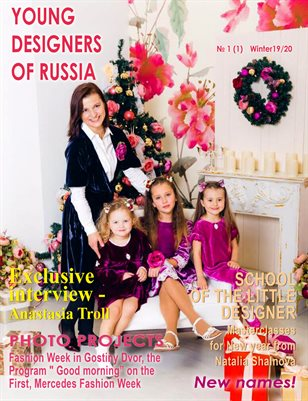 "Magazine ""Young Designers of Russia"". Winter 19/20."