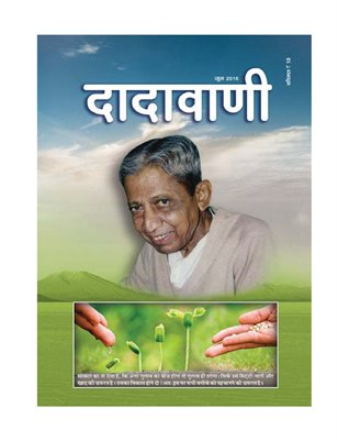 Become the Child's Guardian, not Owner (Hindi Dadavani June-2016)
