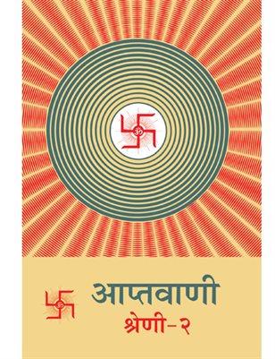 Aptavani-2 (In Hindi) Part 1