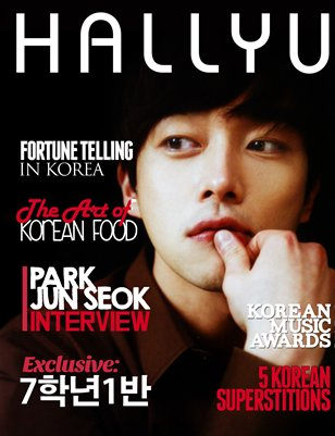 HALLYU Magazine No.13