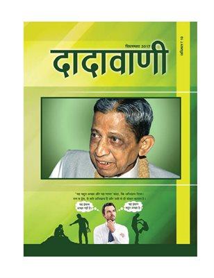 Towards Vitaraagta as Opinions Departure (Hindi Dadavani Sep-2017)