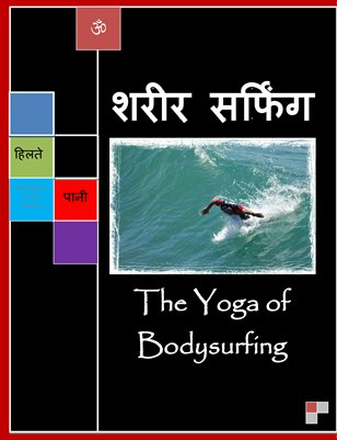 The Yoga of Bodysurfing
