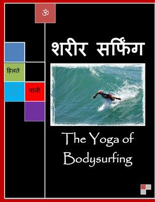 The Yoga of Bodysurfing