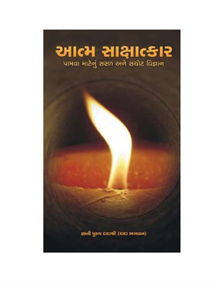 Simple & Effective Science For Self Realization (In Gujarati)