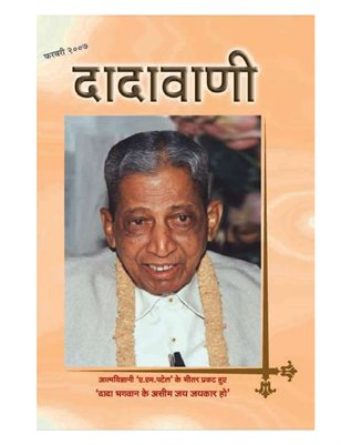 The spiritual benefits of Silence (Hindi Dadavani February-2007)