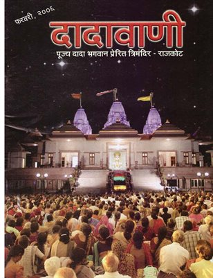 The Goal Of Human Life (Hindi Dadavani February-2006)
