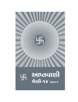 Aptavani-14 (In Gujarati) (Part 1)