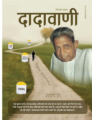 The Molding of the Ego in the Incomprehensible Planning of Nature (Hindi Dadavani Sep-2021)