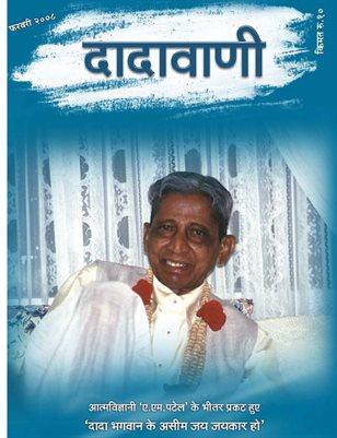 Events in Married Life of Gnani Purush Dadashri (Part-2) (Hindi Dadavani February-2008)
