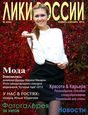 """Images of Russia""(TM) №6/2013"