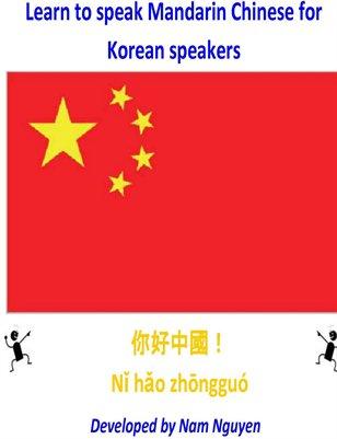 Learn to Speak Mandarin Chinese for Korean Speakers