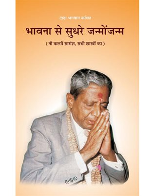 The Essence of All Religion (In Hindi)