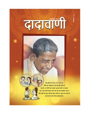 Discretion and Humility in Worldly Interactions (Hindi Dadavani Oct-2016)