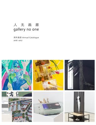 gallery no one 2016 - 2017 Annual Catalogue