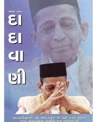 Eliminate fear by surrendering to the 'Gnani' (Gujarati Dadavani November-2005)
