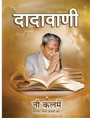 Nine Kalams - The Essence of all the Scriptures (Hindi Dadavani October-2015)