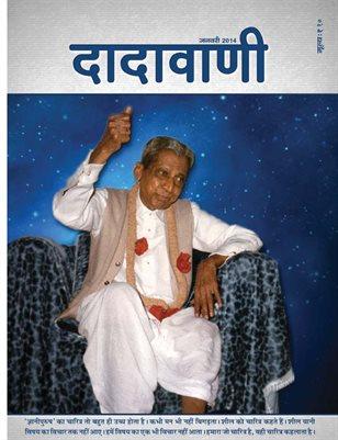 Sheelvaan (Hindi Dadavani January-2014)