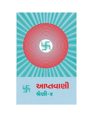Aptavani-4: Signs of Spiritual Awakening (In Gujarati)