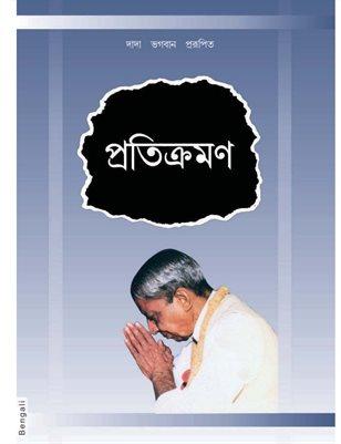 Pratikraman (Abr.) (In Bengali)
