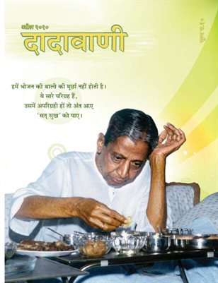 Discretion in food (Hindi Dadavani April-2010)