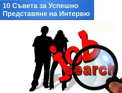 Как да бъдем успешни на интервю за работа във Варна