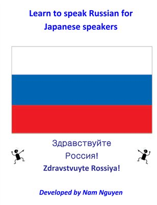 Learn to Speak Russian for Japanese Speakers