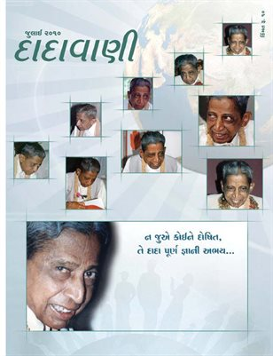 Through which vision The Gnani saw the world as flawless? (Gujarati Dadavani July-2010)