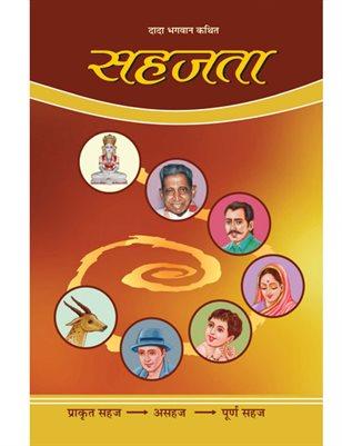 Sahajta (In Hindi)