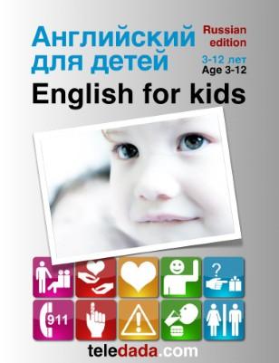 English for kids. Russian edition. Английский для детей.