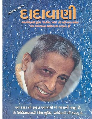 Live Life Without Clashes (Gujarati Dadavani September-2001)