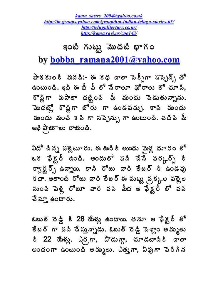 Hot kama story  Telugu sex storiesTamil Hot Sex Kama Kathai  Tamil