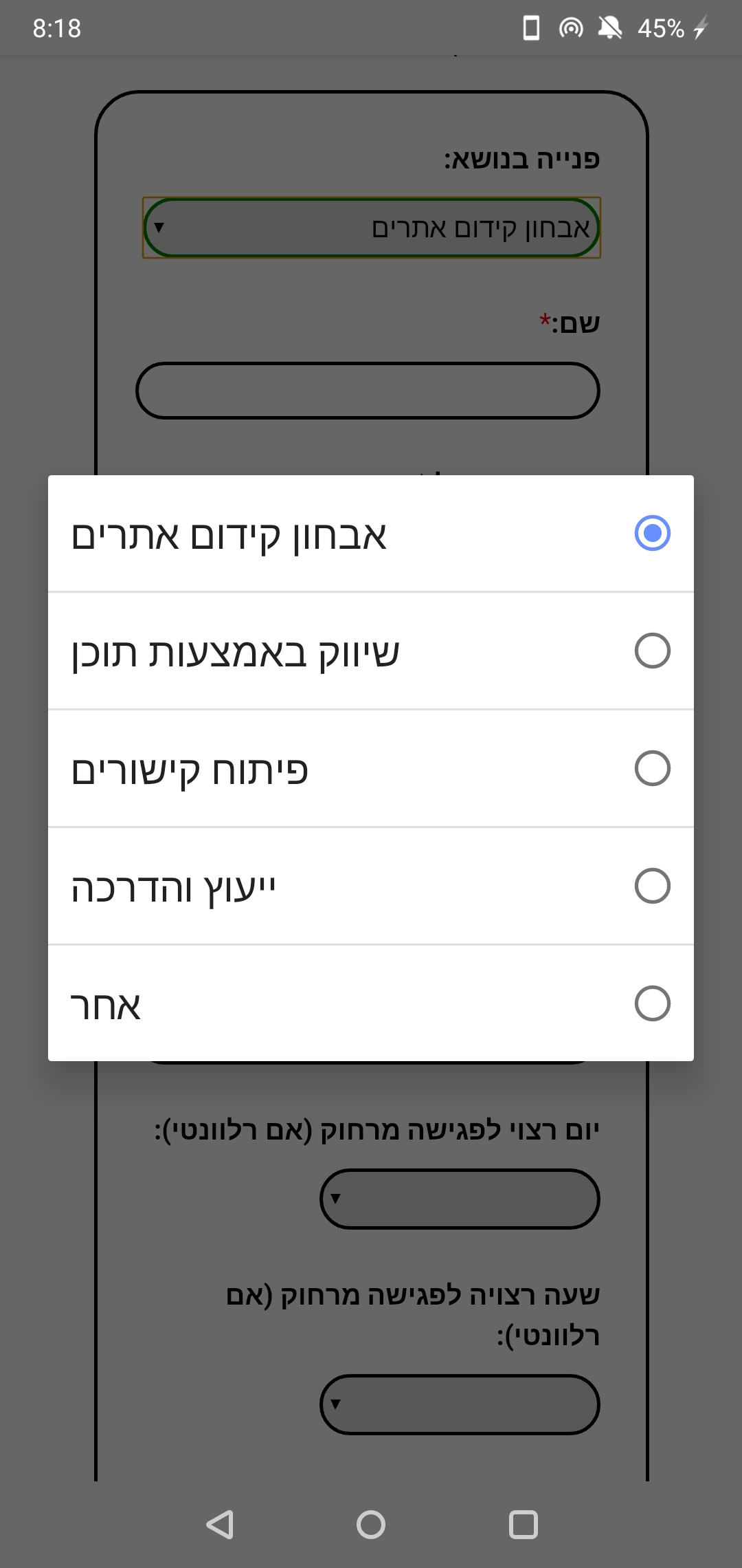 """An image in which the odd Left to Right Hebrew is shown ; the select list has five options --- and they are all """"juxtaposed"""" to the left of the select list modal in mobile devices instead to the right of the modal"""