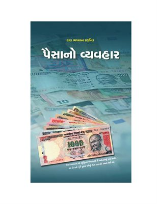 Science of Money (Abr.) (In Gujarati)