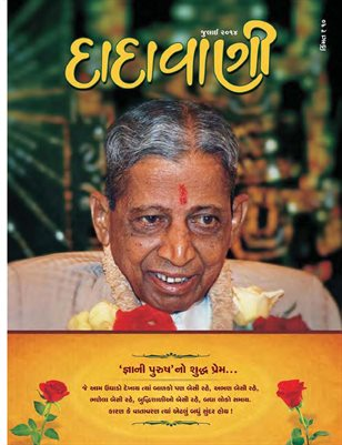 The Gnani Purush: A Matchless Embodiment of Love (Gujarati Dadavani July-2014)