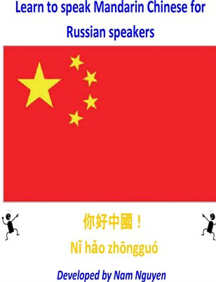 Learn to Speak Mandarin Chinese for Russian Speakers