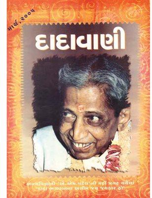 Freedom from money related fear-problems! (Gujarati Dadavani March-2005)