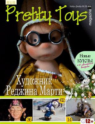 Русский Pretty Toys №6 (38), 2016