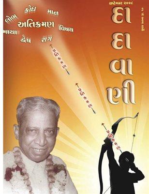 Bring solutions in your life through this way of pratikraman (Gujarati Dadavani September-2008)