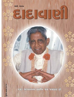Selfishness & Selflessness in Worldly and Religious Activities (Gujarati Dadavani March-2007)