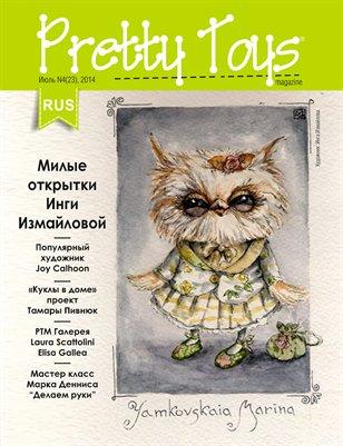 Русский Pretty Toys №4(23), 2014