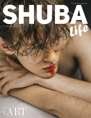 SHUBA LIFE 2017 #2 OCTOBER VOL. 2
