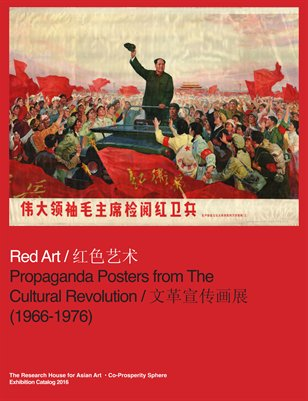 Red Art: Propaganda Posters from The Cultural Revolution (1966-1976)
