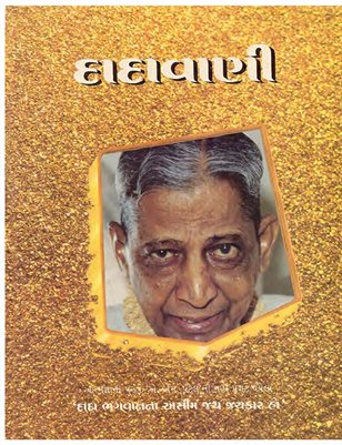 Mind 'To be Known', 'Soul' being knower! (Gujarati Dadavani April-1997)
