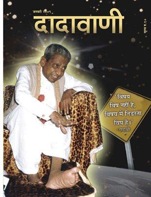 Married people can also accomplish Brahmacharya (Hindi Dadavani January-2009)