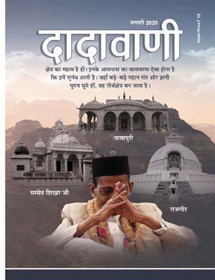 A Pilgrimage With the Gnani Is a jackpot (Hindi Dadavani January-2020)
