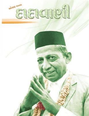 The Solution That Brings Total Freedom From Mistakes : Pratikraman (Gujarati Dadavani August-2007)