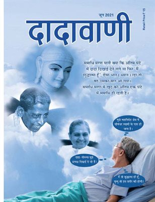 At the Time of Death, Mahatmas Are Definitely in the State of Samadhi (Hindi Dadavani June-2021)